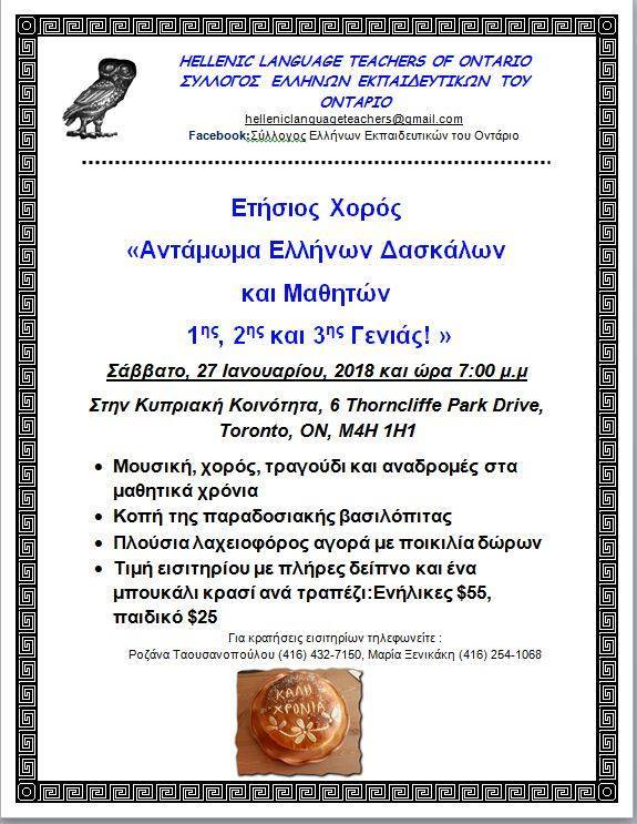 Hellenic Language Teachers of Ontario Annual Dinner Dance